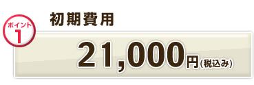 初期費用 21,000円(税込み)