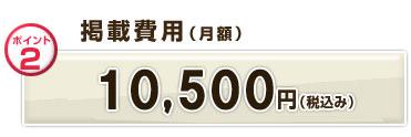 掲載費用(月額) 3,150円(税込み)