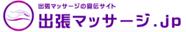 出張マッサージ.jp