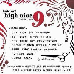 HIGH-NINE (ハイナイン) ロゴ