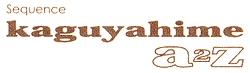 kaguyahime a2z (カグヤヒメ アーツージー) ロゴ