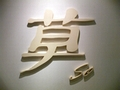 美容室 草 (ビヨウシツ ソウ) ロゴ